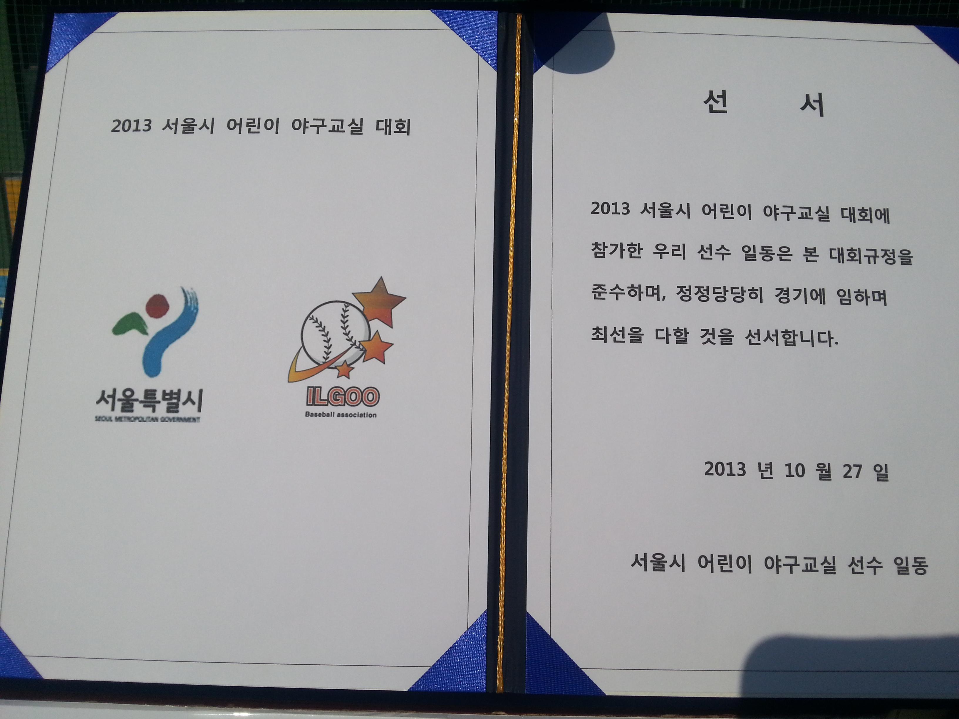 홈 > 커뮤니티 > 일구회 갤러리 > 2013 어린이 야구교실 대회 개최